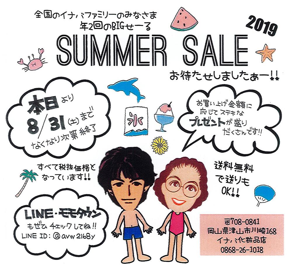 イナバ化粧品店 2019 サマーセール