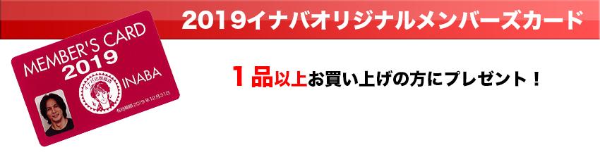 イナバ化粧品店 メンバーズカード