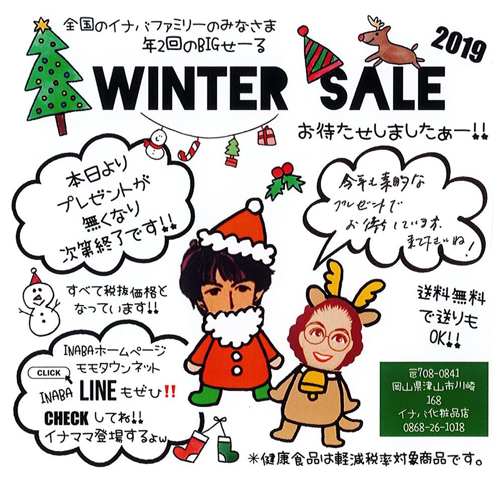 イナバ化粧品店 開運セット