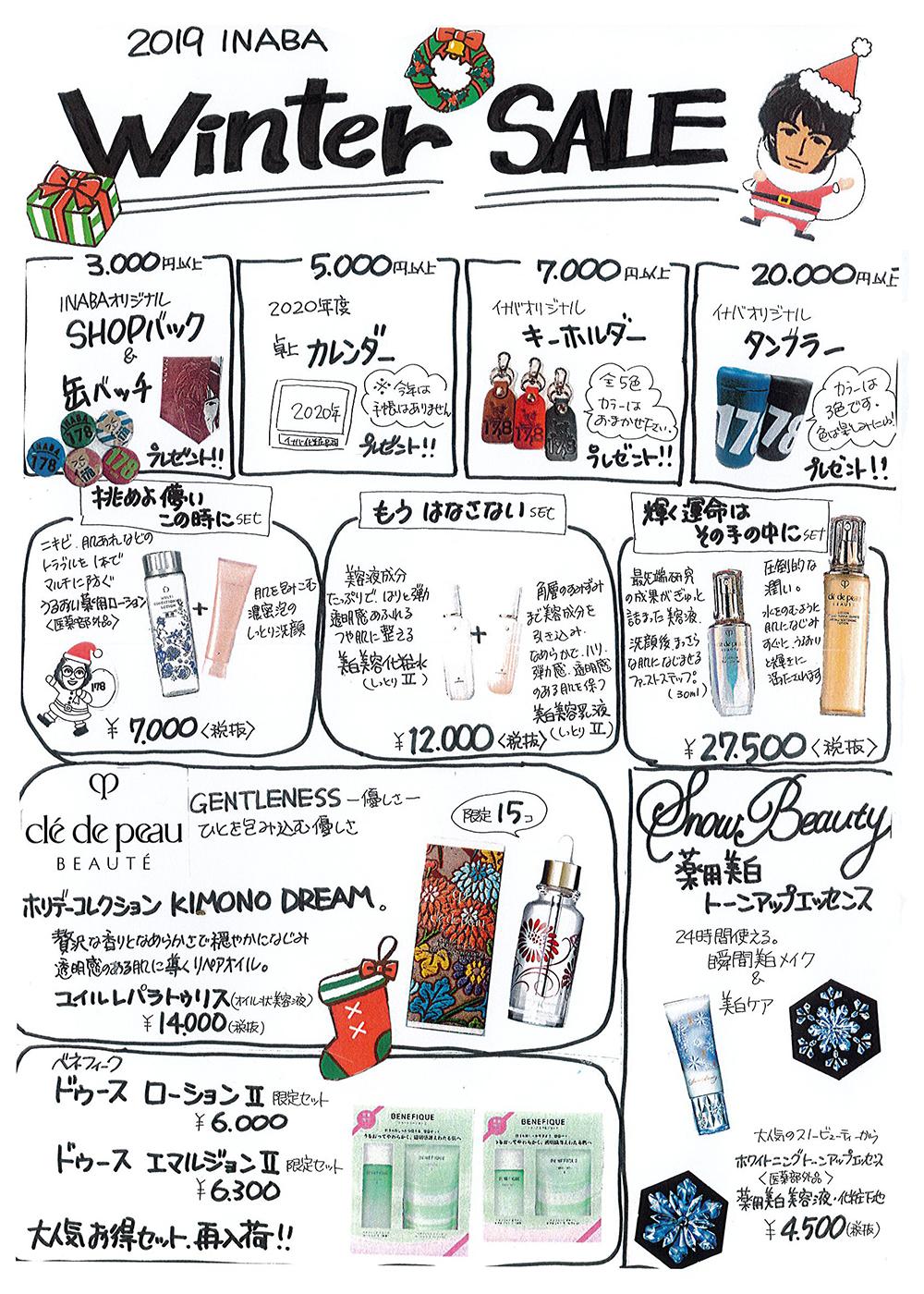 イナバ化粧品店 新春初売りフェアー