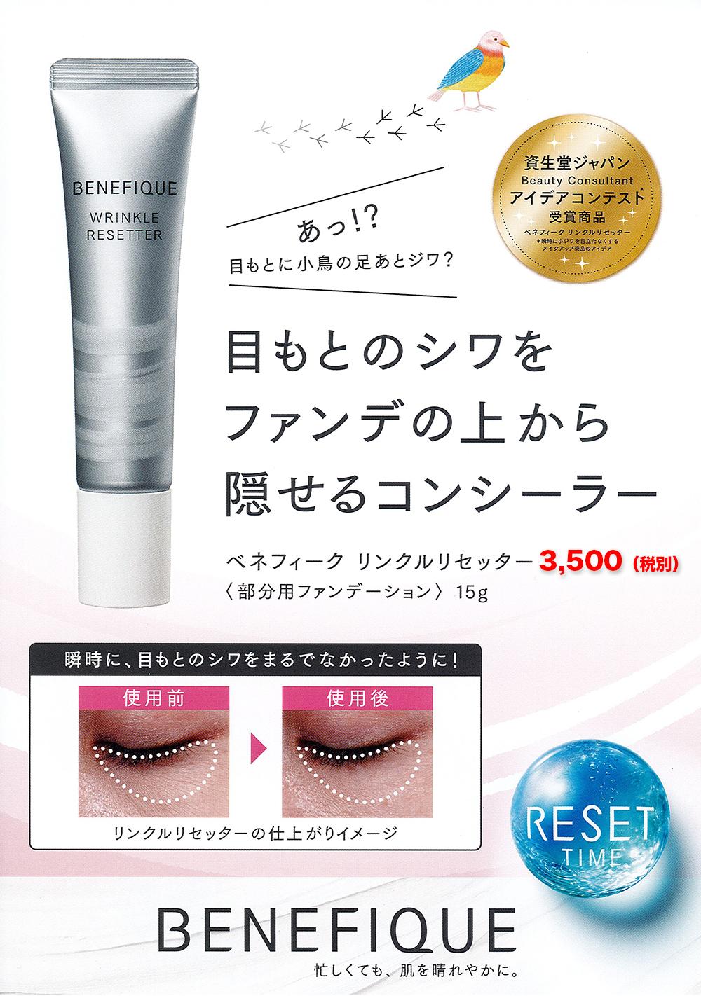 イナバ化粧品店 リンクルリセッター