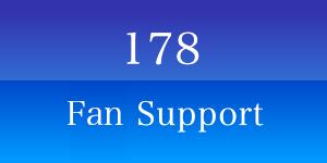 178ファンサポート