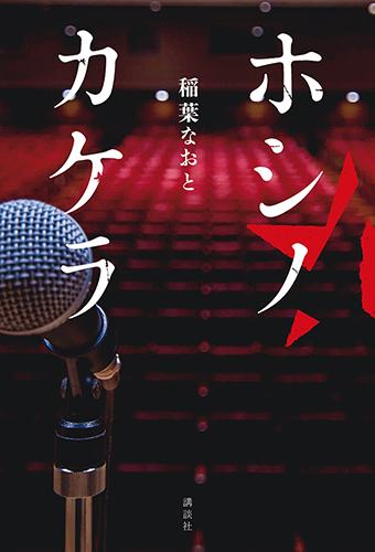 稲葉なおと(著/文)ホシノカケラ