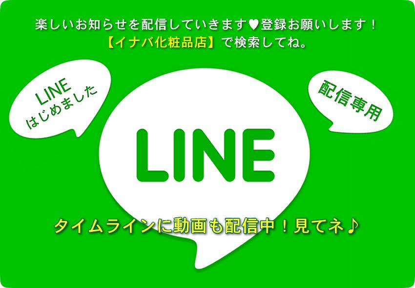 イナバ化粧品店LINE