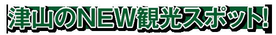 津山のNEW観光スポット