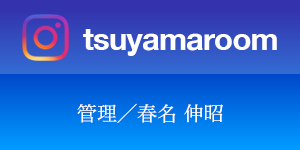 tsuyamaroom インスタグラム