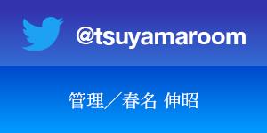 @tsuyamaroom ツイッター