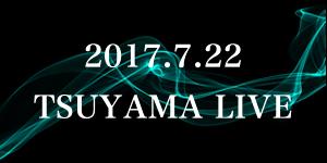 2017 7月22日 津山ライブ