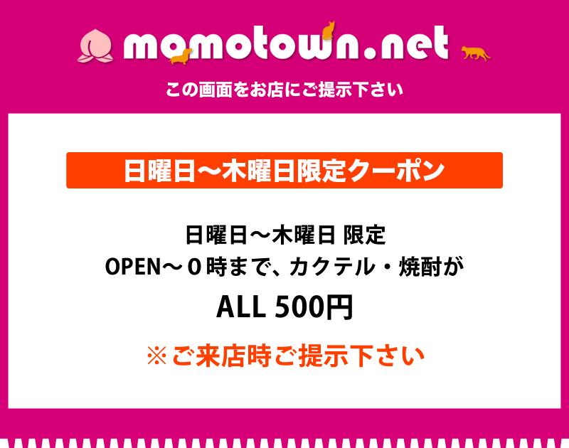 日曜日〜木曜日限定 OPEN〜0時まで、カクテル・焼酎がALL500円