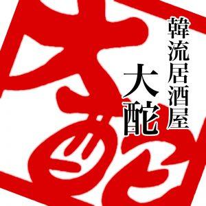 韓流居酒屋 大酡(焼物・揚物・お刺身・鍋料理)