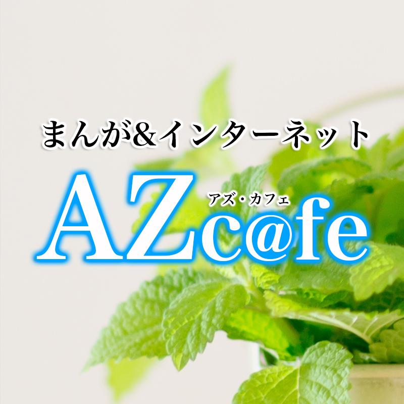 まんが&インターネット アズカフェ クーポン