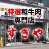 すぎや精肉店(黒毛和牛専門店・干し肉)