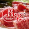 和牛やきにく 園楽(焼肉・しゃぶしゃぶ・鍋)
