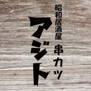 昭和居酒屋 串カツ アジト