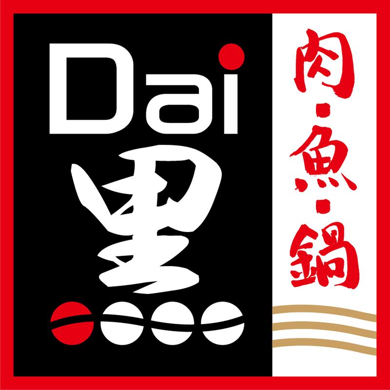 肉・魚・鍋 Dai黒「ダイコク」(肉料理・魚料理・鍋)