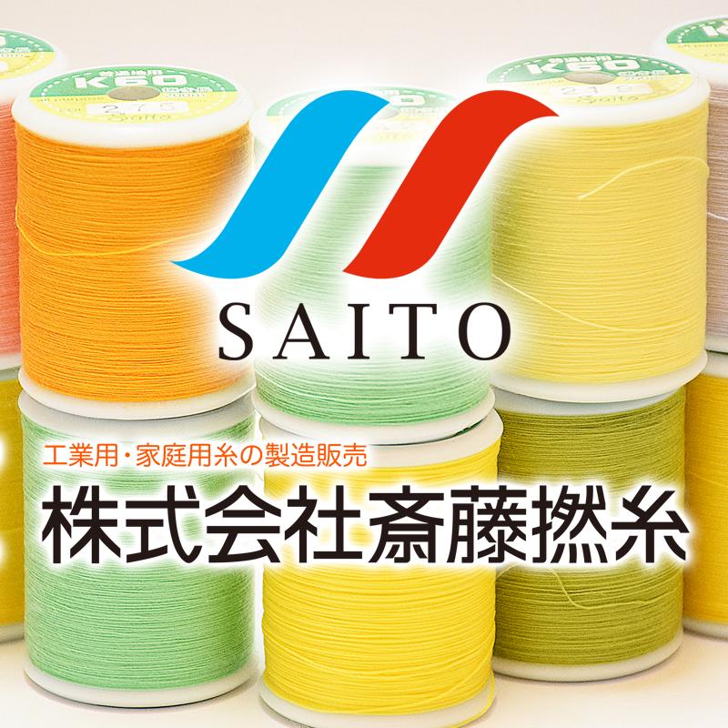 株式会社斎藤撚糸(工業用・家庭用糸、園芸用品)