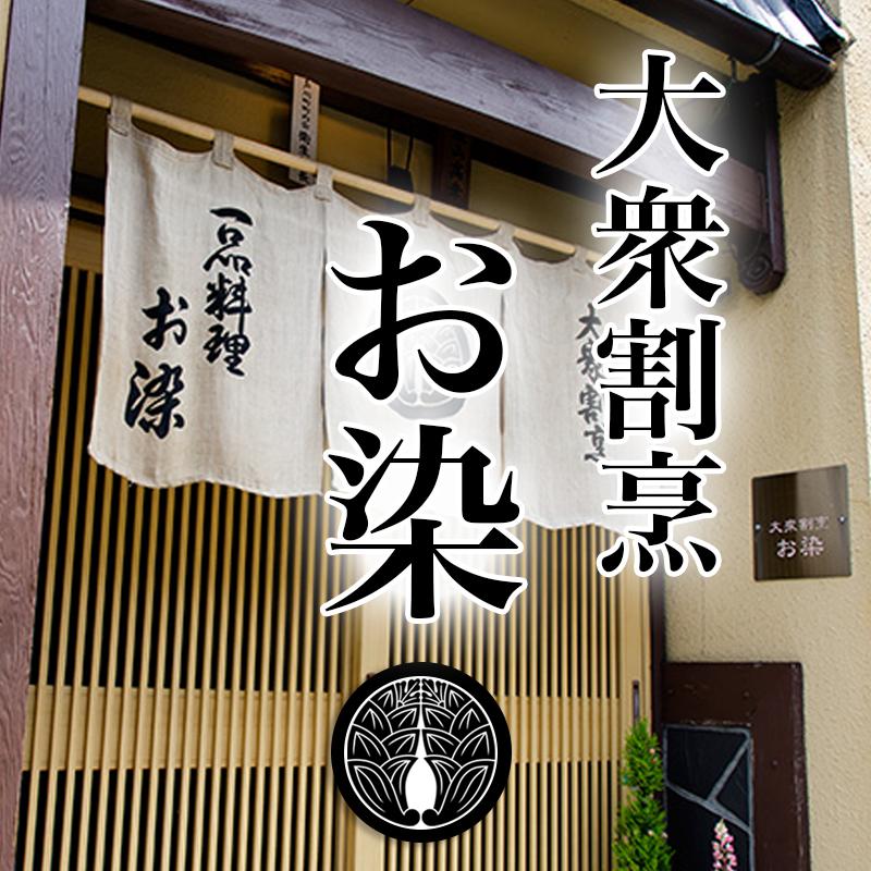 大衆割烹 お染(一品料理・和牛料理・魚介料理)