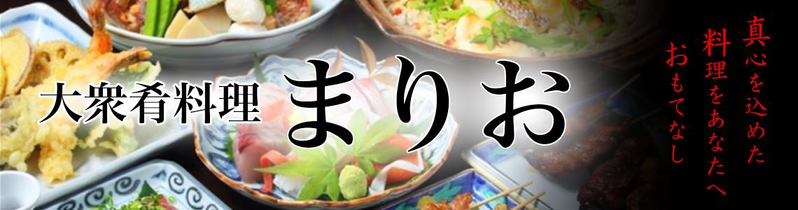 大衆肴料理 まりお(焼き鳥・居酒屋・和食全般)