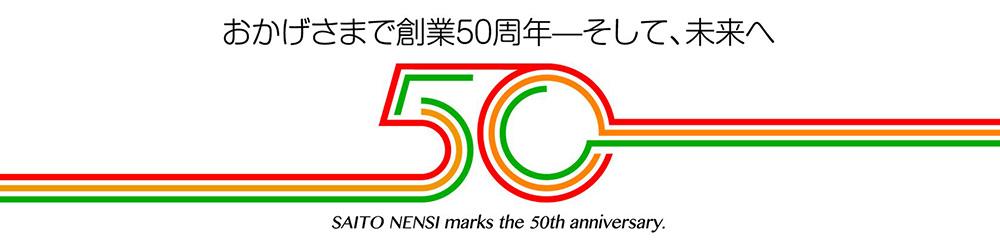 株式会社斎藤撚糸 50周年