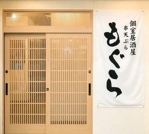 個室居酒屋 もぐら(串天ぷら)