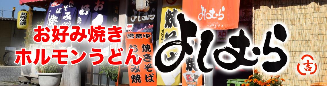 お好み焼き よしむら(お好み焼き・鉄板焼き・ホルモン)
