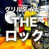 グリルダイナーTHEロック(肉料理・牛くし)