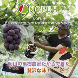 NOFUH【合同会社のふう】